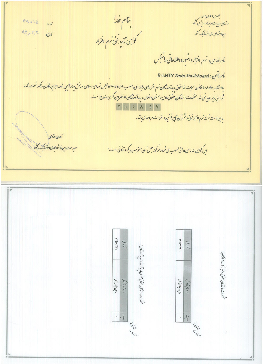 گواهی تاییده فنی شورای عالی انفورماتیک نرم افزار گزارش ساز و داشبورد ساز مدیریتی رامیکس Ramix