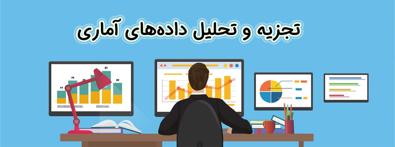 روش های تجزیه و تحلیل داده های آماری - نرم افزار داشبورد مدیریتی RAMIX (  مبتنی بر وب )