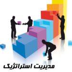 علم مدیریت استراتژیک